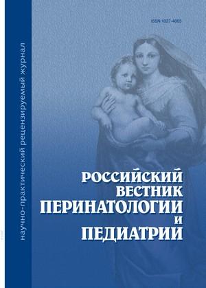 Современная педиатрия сучасна педіатрія pdf.